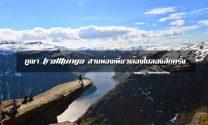 Trolltunga mountain